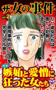 ザ・女の事件【合冊版】Vol.2-1 電子書籍版