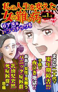 私の人生を変えた女の難病【合冊版】Vol.1