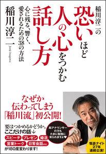 稲川淳二の恐いほど人の心をつかむ話し方 心に残る、響く、愛されるための38の方法 電子書籍版