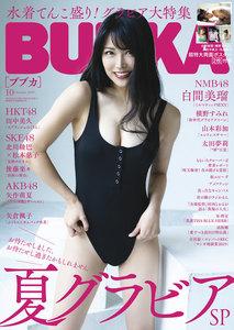 BUBKA(ブブカ)2019年10月号(9月13日発売)