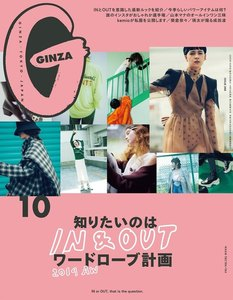GINZA (ギンザ) 2019年 10月号 [知りたいのは IN&OUT ワードローブ計画 2019AW]
