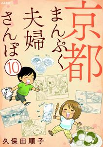 京都まんぷく夫婦さんぽ(分冊版) 【第10話】