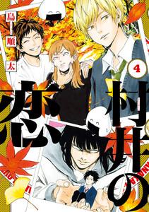 村井の恋 4 電子書籍版