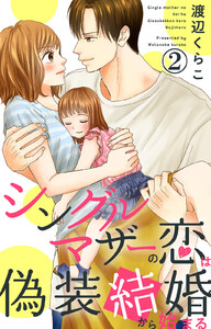 シングルマザーの恋は偽装結婚から始まる 2巻