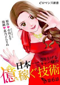 日本一売り上げるキャバ嬢の億稼ぐ技術【第6話】 電子書籍版