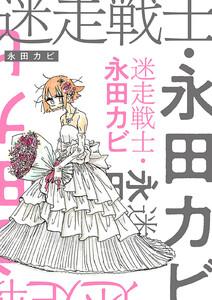 迷走戦士・永田カビ 分冊版 (6) 電子書籍版