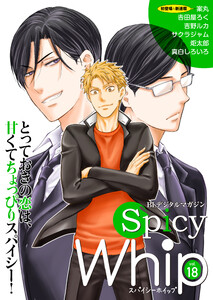 Spicy Whip vol.18