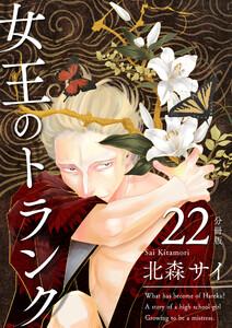 【女王のトランク 22巻】無料試し読み
