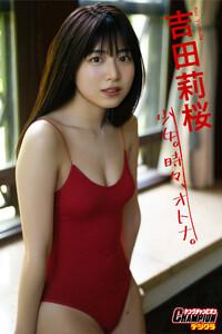 吉田莉桜「少女。時々、オトナ。」【ヤングチャンピオンデジグラ】