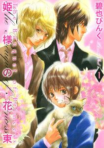 姫様の花束 (1) 電子書籍版