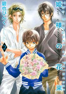 姫様の花束 2巻