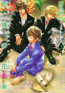 姫様の花束 (3) 電子書籍版
