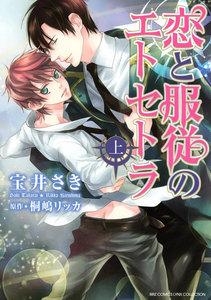 恋と服従のエトセトラ (上) 電子書籍版