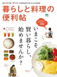 エイ出版社の実用ムック 暮らしと料理の便利帖