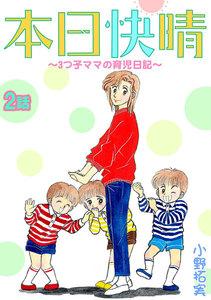 本日快晴~3つ子ママの育児日記~ 2巻