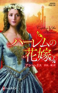 ハーレムの花嫁【ハーレクイン・ヒストリカル・スペシャル版】 電子書籍版