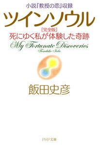 小説『教授の恋』収録 ツインソウル 完全版 死にゆく私が体験した奇跡