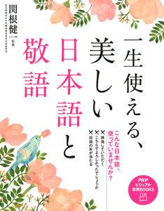 一生使える、美しい日本語と敬語