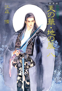 新装版 私説三国志 天の華・地の風 (八)