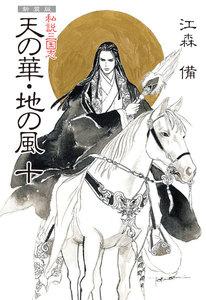 新装版 私説三国志 天の華・地の風 (十)