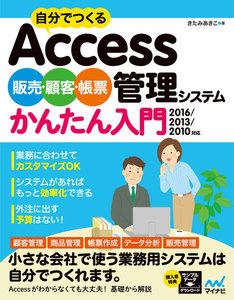 自分でつくるAccess 販売・顧客・帳票管理システム かんたん入門 2016/2013/2010対応