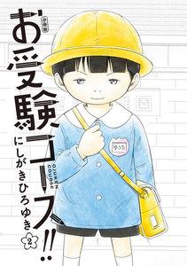 お受験コース!! 分冊版 2巻