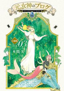 元女神のブログ 分冊版 3巻