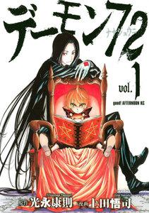 デーモン72 (1) 電子書籍版