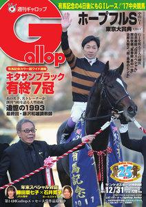 週刊Gallop(ギャロップ) 12月31日号