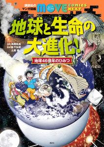 講談社のマンガ図鑑 MOVE COMICS NEXT 地球と生命の大進化! 地球46億年のひみつ