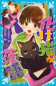 化け猫 落語 (2) ライバルは黒猫!?
