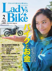 レディスバイク 2018年2月号