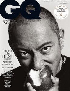 GQ JAPAN 2018年7月号