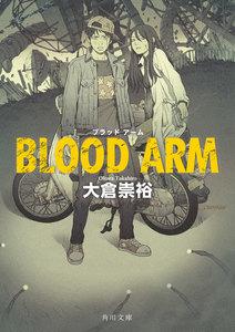 BLOOD ARM 電子書籍版