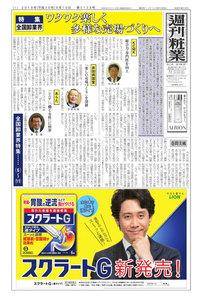 週刊粧業 第3128号