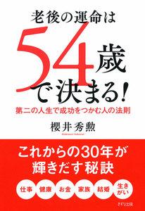 老後の運命は54歳で決まる!(きずな出版) 第二の人生で成功をつかむ人の法則