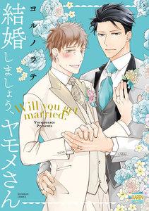 結婚しましょう、ヤモメさん【電子限定特典付き】 電子書籍版