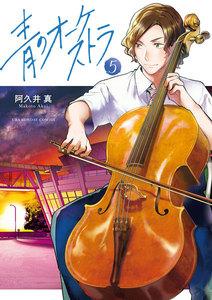 青のオーケストラ (5)
