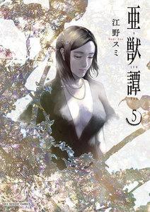 亜獣譚 (5)
