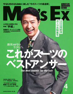 MEN'S EX 2019年4月号