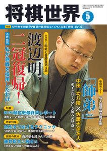 将棋世界(日本将棋連盟発行) 2019年5月号 電子書籍版