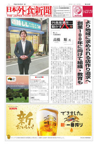 日本外食新聞 2019/4/5号 電子書籍版