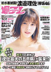 週プレ4月22日号No.16(2019年4月8日発売)