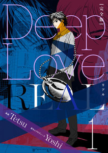 Deep Love REAL 〔完全版〕