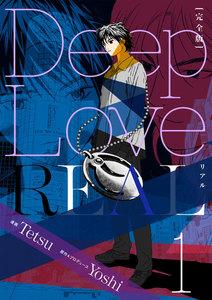 Deep Love REAL 〔完全版〕 1巻