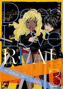 Deep Love REAL 〔完全版〕 (3) 電子書籍版