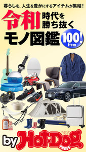 by Hot-Dog PRESS 令和時代を勝ち抜くモノ図鑑100Item!