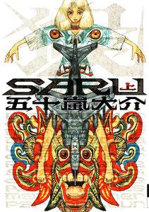 SARU (上) 電子書籍版