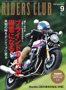 RIDERS CLUB 2019年9月号