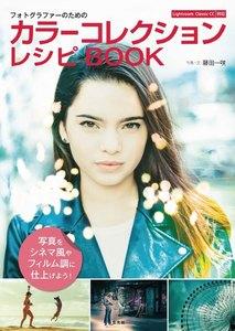 玄光社MOOK フォトグラファーのためのカラーコレクションレシピBOOK